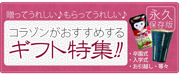コラゾンがおすすめする ギフト特集!!