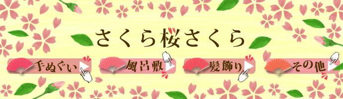 さくら桜さくら