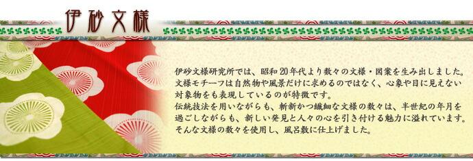 伊砂文様研究所では、昭和20年代より数々の文様・図案を生み出しました。文様モチーフは自然物や風景だけに求めるのではなく、心象や目に見えない対象物をも表現しているのが特徴です。