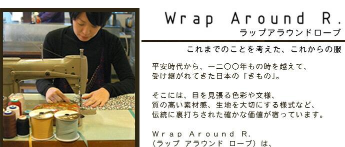 和雑貨 コラゾン Wrap Aroun R.(ラップアラウンドローブ) わおりスカート