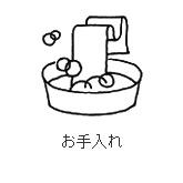 手ぬぐいのお手入れ,洗濯方法,手拭い,てぬぐい