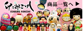 [usaburo] kokeshi commodity list