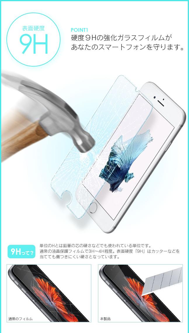 ���饹�ե����,�ݸ�ե����,iPhone,iPhone6,iPhone5s,iPhone5,�������饹,9h,0.2mm,����,����,�����,�饦��ɥ��å��ù�,�饦��ɥ��å�,�����ե���,