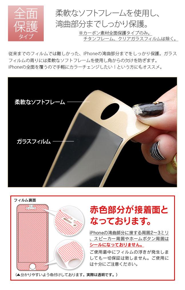 iPhone7,iPhone6,iPhone,ガラスフィルム,ガラス,全面保護,保護フィルム,全面保護フィルム,全面保護シート,