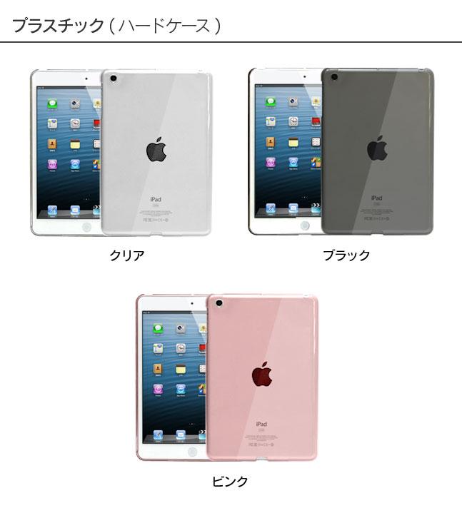 iPad mini アイパッド ミニ クリア ケース 保護 カバー ハードケース ハードカバー シンプル 無地 透明