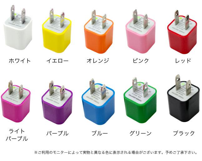 USB 充電器 電源アダプター AC コンセント 充電 iPhone スマホ