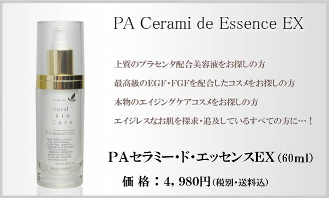 PAセラミドエッセンス 特別価格:4980円