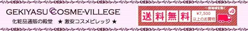 激安コスメビレッジ:人気の化粧品を徹底したコスト削減により、激安で提供しております。