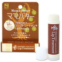 @ Mama ter lip treatment lip cream 5 g MamaButter * 10P02jun13