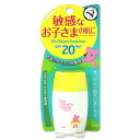 Meantime sunbathers kodomo S (sunscreen emulsion) SPF20PA + 30 ml MENTURM Sun Bears *
