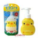 100 g of ダリヤヒヨコート day desperation stopper milk gel pump type SPF28PA++ DARIYA