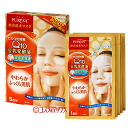 Utena Presa face mask Coenzyme Q10 soy milk fermentation liquid 15ml×5 sheet utena PURESA *