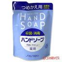 Shiseido Shiseido medicated hand SOAP refill replacement MEDICATED HAND SOAP SHISEIDO 230ml *