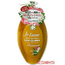 Kose ジュレーム treatment moist repair 500 ml Je l ' aime KOSE COSMEPORT *