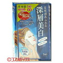 -Quantities limited skin moist mask deep whitening 5 + 1 PCs Kracie *