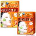クラシエ skin beauty spirit super penetration 3D mask super もっちり four pieces case Kracie *