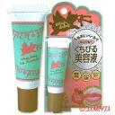 10 g of オキドキ lips liquid cosmetics (lip treatment) cherry red Okey dokey DARIYA *