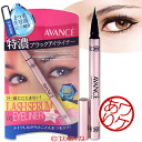 Special price inasmuch as imperfect products!  Avance rash theramin is liner elegant black Lash Serum AVANCE *