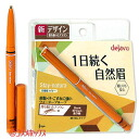 * * Imulsion déjà vu steinatura S 2 eyebrow Pencil dark brown Stay-natura dejavu imyu *