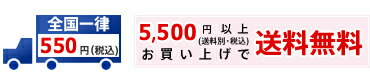 全国一律540円(税込) 5,400円以上(送料別・税込)お買い上げで送料無料