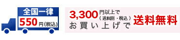 全国一律540円(税込) 3,240円以上(送料別・税込)お買い上げで送料無料