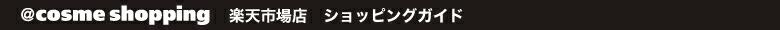 コスメ・コム 楽天市場店 ショッピングガイド