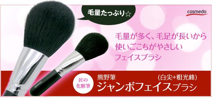 毛量が多く、毛足が長いから 使いごこちがやさしい フェイスブラシ/熊野筆 ジャンボフェイスブラシ
