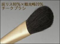熊野筆灰リス80%+粗光峰20%チークブラシ(熊野筆メイクブラシ・化粧筆)