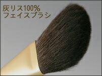 熊野筆灰リス100%ナナメフェイス