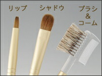 熊野筆リップブラシ/熊野筆アイシャドウブラシ/ブラシ&コーム