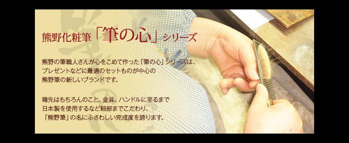 熊野筆メイクブラシセット 筆の心KFi80R