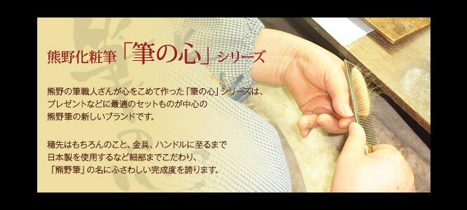 熊野化粧筆「筆の心」シリーズ フェイスブラシ熊野筆 熊の筆