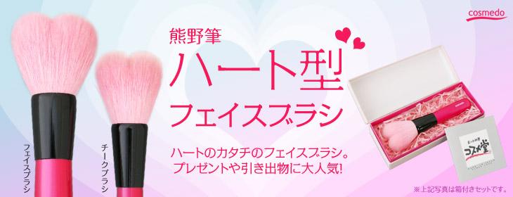 熊野筆ハート型フェイスブラシ