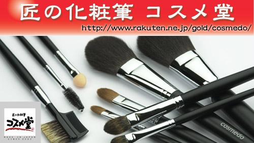 熊野筆メイクブラシ専門店 匠の化粧筆コスメ堂 楽天市場店