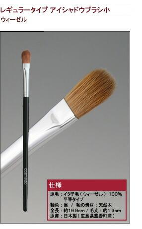熊野筆 アイシャドウブラシ小(ウィーゼル) 熊野化粧筆 化粧筆 くまのふで