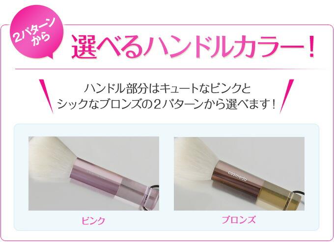 ハンドル部分はキュートなピンクとシックなブロンズの2パターンから選べます!