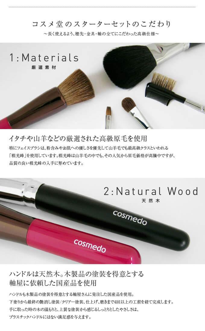 コスメ堂のスターターセットのこだわり 1:Materials厳選素材  2:Natural Wood天然木