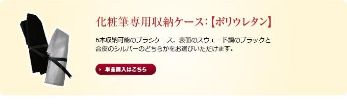 化粧筆専用収納ケース:【ポリウレタン】