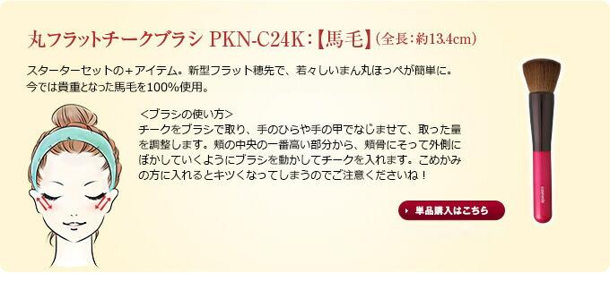 丸フラットチークブラシ PKN-C24K:【馬毛】(全長:約13.4cm)
