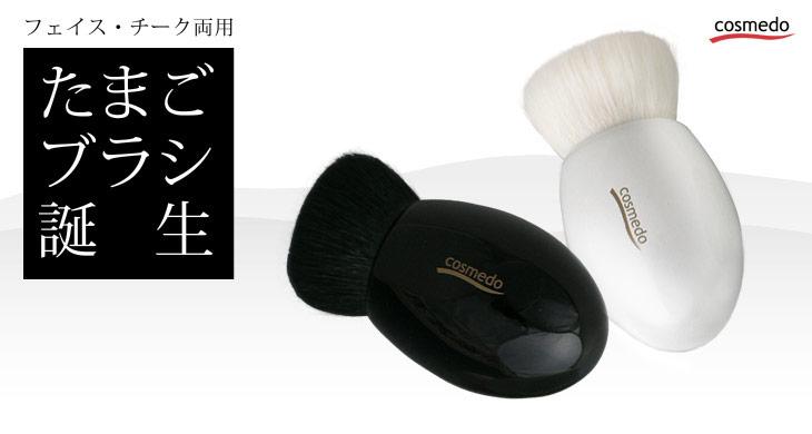 フェイス・チーク用たまごブラシ誕生(熊野筆メイクブラシ・化粧筆)