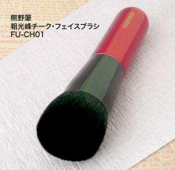 熊野筆粗光峰チーク・フェイスブラシ FU-CH01