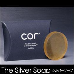 cor コア シルバーソープ 10g