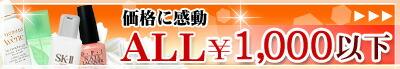 1000円以下セールセール