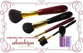 あかしや akashiya 化粧筆