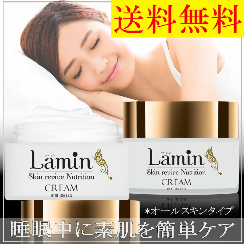 Lamin Skin Revive,ラミン スキン リバイブ
