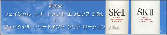 SK2 SK2 �ե�������� �ȥ�ȥ��� ���å��� 215mL �� ���ꥢ �?����� 215mL
