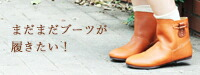 boot_collection