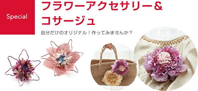 【特集】フラワーアクセサリー& コサージュ