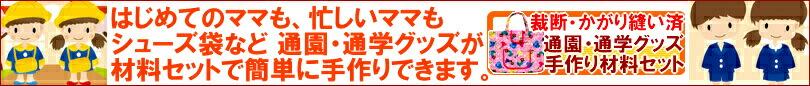 入園・入学グッズ 手作り材料