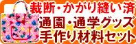 通園・通学グッズ (手作り材料セット)
